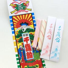 千歳飴 1袋 2本入り 紅白 袋 昔ながらの一般タイプ 七五三 撮影用 手作り 京都 岩井製菓