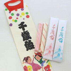 千歳飴 本 紅白 袋 オリジナルタイプ 七五三 撮影用 手作り 京都 岩井製菓