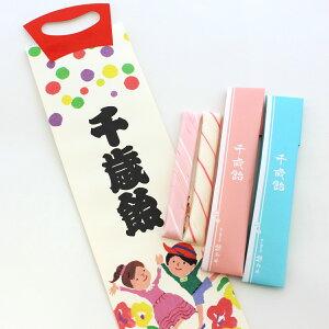 千歳飴 2本 紅白 袋 オリジナルタイプ 七五三 撮影用 手作り 京都 岩井製菓