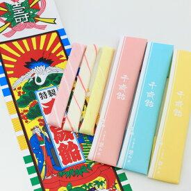 千歳飴 3本 赤白黄 袋 昔ながらの一般柄 七五三 撮影用 京都 手作り 岩井製菓