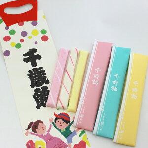 千歳飴 3本 赤白黄 袋 オリジナル柄 七五三 撮影用 京都 手作り 岩井製菓