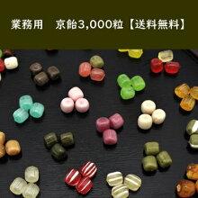 業務用「京飴3,000粒入り」お買い得パック