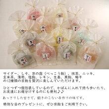 12種類の京飴