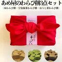 母の日 プレゼント 和菓子 2021 あめ屋のわらびもち3点セット(本わらび餅・抹茶わらびもち・ほうじ茶わらび餅)送料…