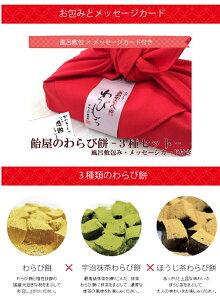 飴屋のわらびもち【送料無料】5/11・12・15出荷限定