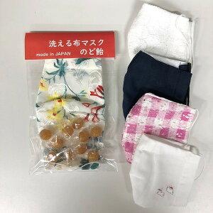 緊急販売 のど飴 マスク 4セット 〜アメトマスク〜【送料無料】