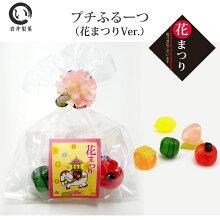 プチふるーつ(花まつりVer.)