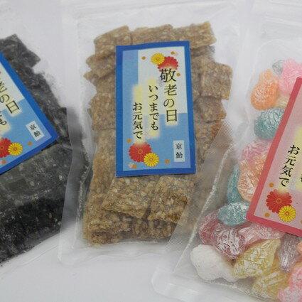 敬老の日「チャック付き」飴菓子 60個入り(レビュー書き込みで次回あめプレゼント)