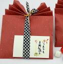 【敬老の日Ver.】 プチ選べる京飴 2ケース(40個)(レビュー書き込みで次回あめプレゼント)