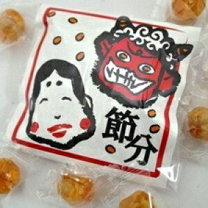 節分 豆入り飴 福あめこづつみ 豆平糖 個包装 プチギフト プレゼント 50袋セット
