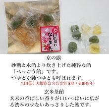 京の露玄米茶退職プチギフトお礼