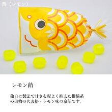 プチ京鯉のぼり黄(レモン)