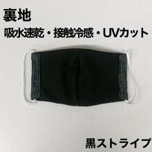 UVカット・接触冷感・吸水速乾