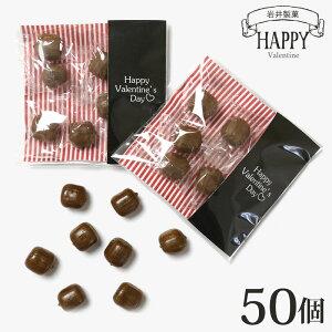 バレンタイン 義理チョコ キャンディ ハッピーバレンタインデー 50個入り 個包装 プチギフト プレゼント