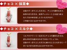 チョコ・抹茶飴/チョコ・ミルク飴