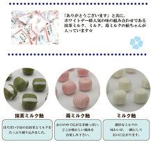 抹茶ミルク・苺みるく・ミルク飴