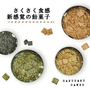 ホワイトデー キャンディ 2021 お菓子 紅茶 お返し SAKUSAKU 食べる飴 和菓子