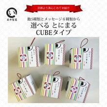 選べる【とにまるいろむすび】CUBEタイプ5種類の飴とメッセージが選べる