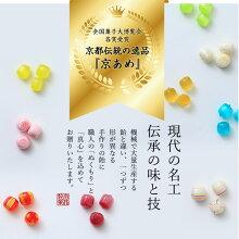 岩井の京飴