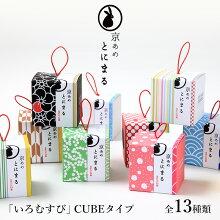 ホワイトデープチギフト【とにまるいろむすび】CUBEタイプお菓子キャンディー個包装おしゃれかわいい和菓子スイーツありがとう感謝
