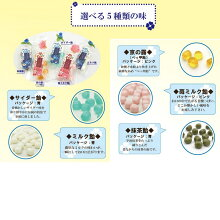 選べる5種類の飴