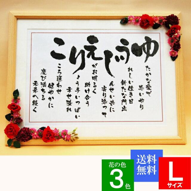 名前の詩 大きいサイズ 米寿 プレゼント 男性 女性 豪華 花フレーム 古希 お祝い 喜寿のお祝い 米寿祝い 古希祝い 誕生日 名入れ ギフト 父 母 かわいい いわいうた フェリーチェ額 Lサイズ 送料無料