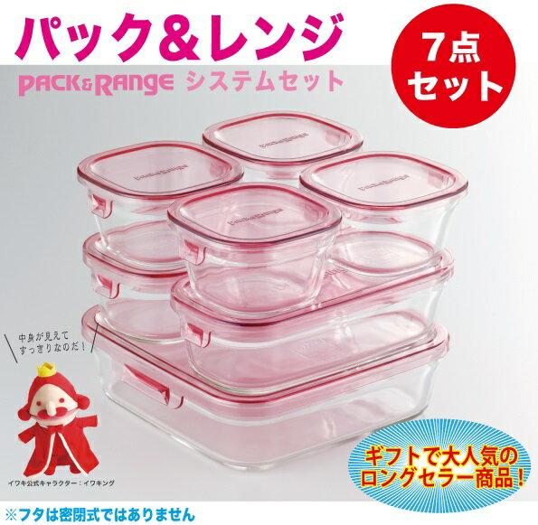 【送料無料】【34%OFF】iwaki 保存容器 パック&レンジ 7点セット耐熱ガラス おしゃれ 安い つくリおき 冷凍 から 電子レンジ オーブン まで