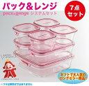 【送料無料】【38%OFF】iwaki 保存容器 パック&レンジ 7点セット耐熱ガラス おしゃれ 安い つくリおき 冷凍 から 電子レンジ オーブン まで