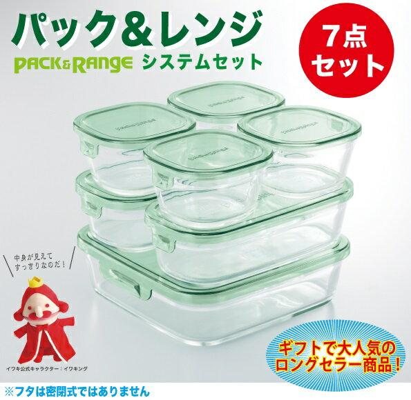 【メーカー公式 】作り置きにぴったり 【送料無料!】パック&レンジ 7点セット耐熱ガラス ガラス 保存 つくおき