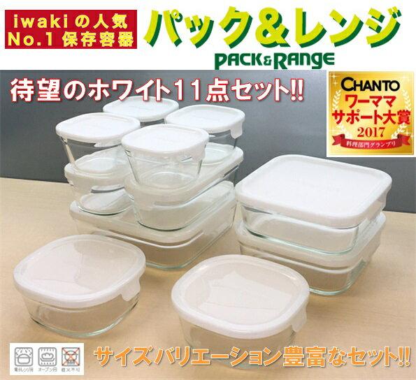 【メーカー公式!】作り置きにぴったり iwaki(イワキ) パック&レンジ デラックスセット(ホワイト)耐熱ガラス ガラス 保存 おしゃれ 常備菜 作り置き 白