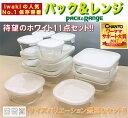 【メーカー公式!】作り置きにぴったり iwaki(イワキ) パック&レンジ デラックスセット(ホワイト)耐熱ガラス ガラス 保存容器 常備菜 作り置き 白