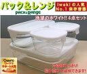 【メーカー公式】作り置きにぴったりiwaki(イワキ) パック&レンジ システムセット・ミニ(ホワイト)耐熱ガラス ガラス 保存容器 保存 常備菜 白