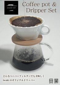 【インテリアにも最適】iwaki SNOW TOPシリーズ コーヒーポット&ドリッパーセット 400ml K9964-M 磁器 木 コーヒー シンプル ドリップ