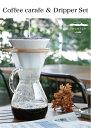 【インテリアにも最適】iwaki SNOW TOPシリーズiwaki SNOW TOPシリーズ コーヒーカラフェ &ドリッパーセット 600ml…