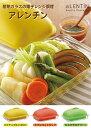 【40%OFF】【メーカー公式】iwaki(イワキ) 簡単電子レンジ調理・アレンチンシリーズレンジスチーマー20種類のレシピ…