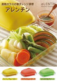 【40%OFF】【メーカー公式】iwaki(イワキ) 簡単電子レンジ調理・アレンチンシリーズレンジスチーマー20種類のレシピ付き