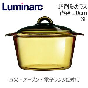 Luminarc リュミナルク ヴィトロ ブルーミング アンバー 両手鍋 3L 20cm 直火 H6891B