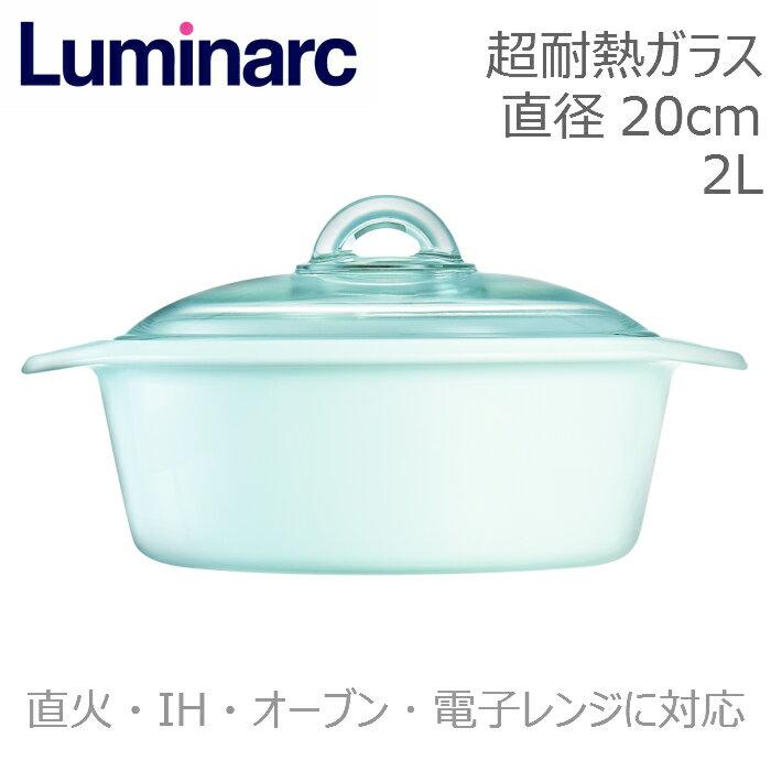 【50%OFF】Luminarc リュミナルク ヴィトロ ブルーミング ホワイト 両手鍋 2L IH 20cm H5608IHB