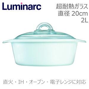 【送料無料】Luminarc リュミナルク ヴィトロ ブルーミング ホワイト 両手鍋 2L IH 20cm H5608IHB