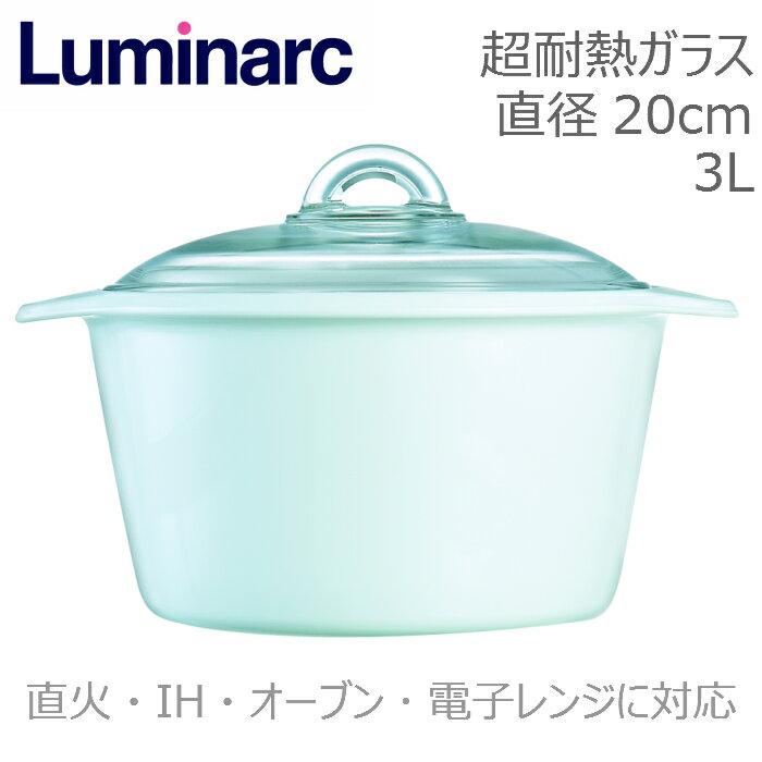 【50%OFF】Luminarc リュミナルク ヴィトロ ブルーミング ホワイト 両手鍋 3L IH 20cm H6007IHB