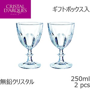 【期間限定30%OFF】クリスタル・ダルク ランブイエ ワイングラス ペア 250ml 2個セット ギフトボックス G5559A ガラス グラス ワイン レッド 赤 ホワイト 白 ギフト クリスタル セット