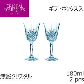 【期間限定30%OFF】クリスタル・ダルク マスカレード ワイングラス ペア 180ml 2個セット ギフトボックス G5550A ガラス グラス ワイン レッド 赤 ホワイト 白 ギフト クリスタル