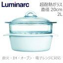 【送料無料】Luminarc リュミナルク ヴィトロ ブルーミング ホワイト スチーマー付き 両手鍋 2L IH 20cm 61116IHB