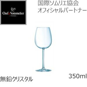 【期間限定30%OFF】シェフ&ソムリエ ウノローグ・エキスパート ワイングラス 350ml 1個入 白ワイン U0910 ガラス グラス ワイン ホワイト 白 ギフト クリスタル