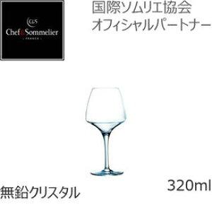 【期間限定30%OFF】シェフ&ソムリエ オープンナップ プロ・テイスティング ワイングラス 320ml 1個入 赤ワイン 白ワイン U1008 ガラス グラス ワイン レッド 赤 ホワイト 白 ギフト