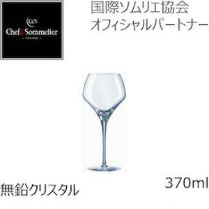 【期間限定30%OFF】シェフ&ソムリエ オープンナップ ラウンド ワイングラス 370ml 1個入 赤ワイン 白ワイン U1010 ガラス グラス ワイン レッド 赤 ホワイト 白 ギフト クリスタル