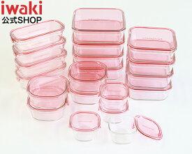 【送料無料】【45%OFF】iwaki 保存容器 ピンク 20点セット 5種類×各4個iwaki イワキ パック&レンジ 安い 耐熱ガラス おしゃれ 常備菜 作り置き