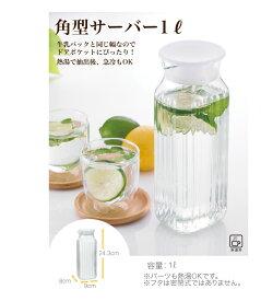 【20%OFF】iwaki イワキ 角型サーバー ホワイト 1リットル ※茶漉しは付いていません 耐熱ガラス 熱々麦茶もOK イワキガラス 冷水筒 麦茶入れ