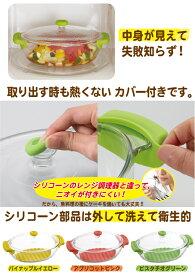 【40%OFF】【在庫限り】【メーカー公式】iwaki 簡単レンジ調理・アレンチンレンジココット(選べる3色)20種類のレシピ付き