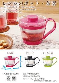 【20%OFF】iwaki(イワキ) レンジのポット・茶器(もも色) 耐熱ガラス イワキガラス ポット 急須